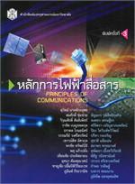 หลักการไฟฟ้าสื่อสาร (PRINCIPLES OF COMMU