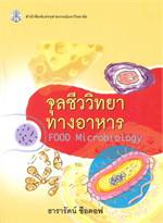จุลชีววิทยาทางอาหาร (FOOD MICROBIOLOGY)