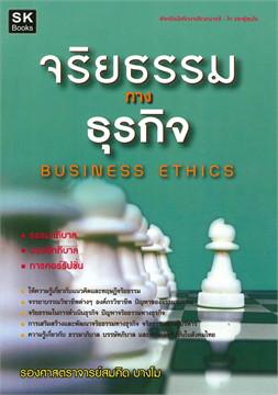 จริยธรรมทางธุรกิจ (BUSINESS ETHICS)