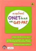 ตะลุยโจทย์ O-NET ม.6และ GAT- PAT