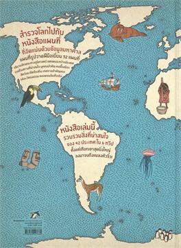 แผนที่ภูมิศาสตร์และวัฒนธรรม (CO-PRINT)