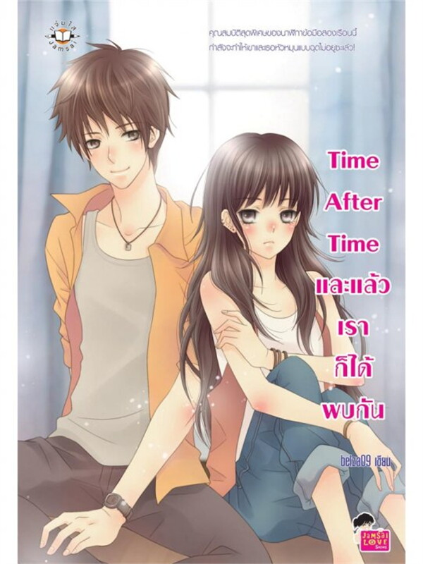 Time After Time และแล้วเราก็ได้พบกัน