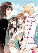 Till Death Do Us Part ความทรงจำฯ