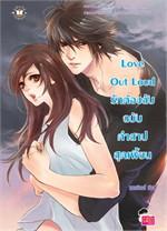 Love Out Loud รักต้องลับฉบับคำสาปฯ
