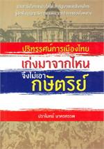 ปริทรรศการเมืองไทย