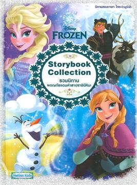 รวมนิทานผจญภัยแดนคำสาปราชินีหิมะ : Froze