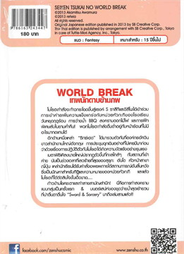 World Break เทพนักดาบข้ามภพ ล.3