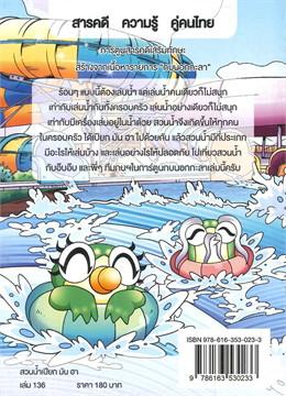 การ์ตูนกบนอกกะลา 136 สวนน้ำเปียก มัน ฮา