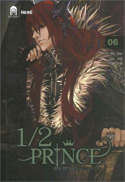 1/2 Prince 06 ตอนความพัวพันของสองโลก