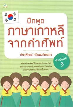 ฝึกพูดภาษาเกาหลีจากคำศัพท์ พ.3