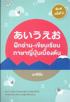 ฝึกอ่านเขียนเรียนภาษาญี่ปุ่นเบื้องต้น พ2