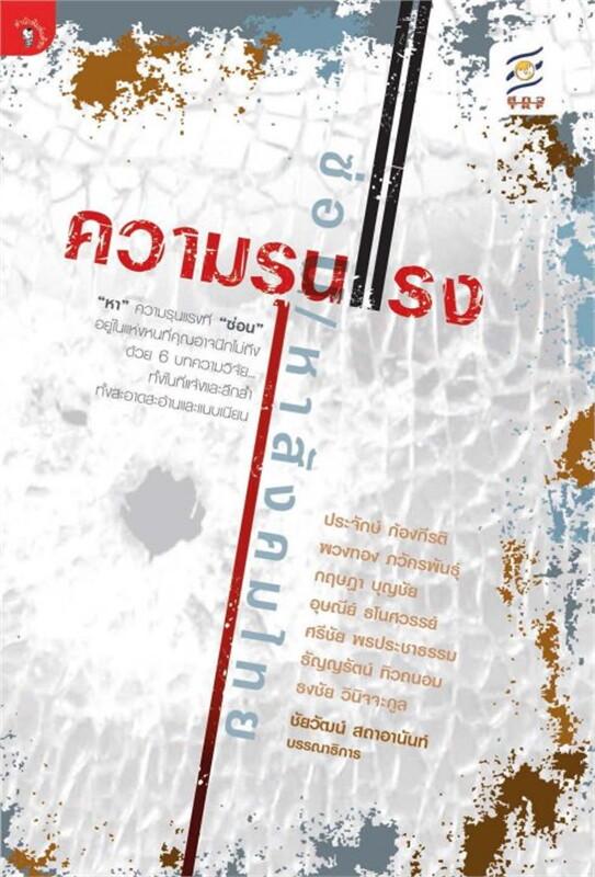 ความรุนแรงซ่อน/หาสังคมไทย