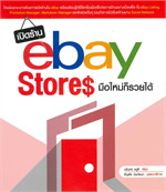 เปิดร้าน eBay Stores มือใหม่ก็รวยได้