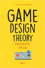 Game Design Theory ออกแบบเกมให้โดนใจ