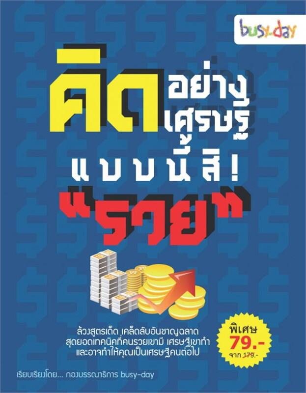 """""""คิดอย่างเศรษฐี แบบนี้สิ! """"รวย"""""""",, 6000018306,,,,,ตลกโปกฮา ทะลึ่ง! สุดขีด ฉบับ... ฮาตับแตก,, 6000018307,,,,,ทะลึ่งสุดขั้ว รั่วสุ"""