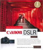 คู่มือการถ่ายภาพด้วยกล้อง Canon DSLRฉ.สม
