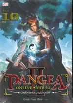 Pangea Online ภ.2 ล.10 (จบ)ต.บัลลังก์แห่