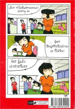 ตลกโปกฮา Vol.5