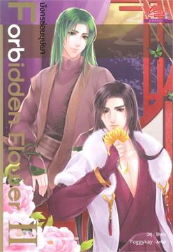 Forbidden Flower เล่ม 2 มังกรซ่อนบุปผา