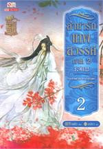 ลำนำรักเทพสวรรค์ ภ.2 ล.2 (6 เล่มจบ)