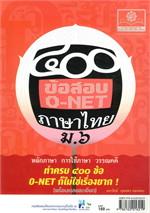 400 ข้อสอบ O-NET ภาษาไทย ม.6