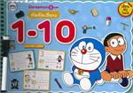 Doraemon หัดคัดเขียนตัวเลข 1-10 (เขียนลบ