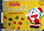 Doraemon หัดคัดเขียน ผัก ผลไม้ (เขียนลบใ