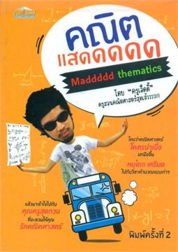 คณิตแสดดดดด Maddddd thematics พ.2