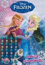 Frozen Special จับผิดภาพ เจ้าหญิงโฟรเซ่น