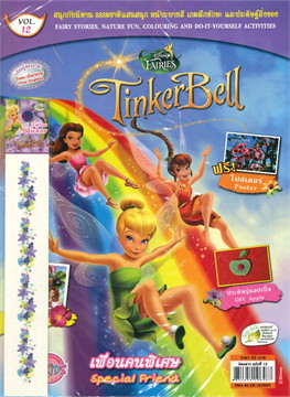 Tinker Bell VOL.12 เพื่อนคนพิเศษ Special
