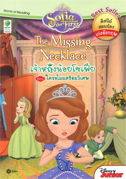 Sofia the First: The Missing Necklace เ