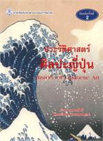 ประวัติศาสตร์ศิลปะญี่ปุ่น (HISTORY OF JA