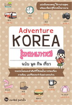 Adventure KOREA รู้ภาษาเกาหลี ฉ.พูด กินฯ