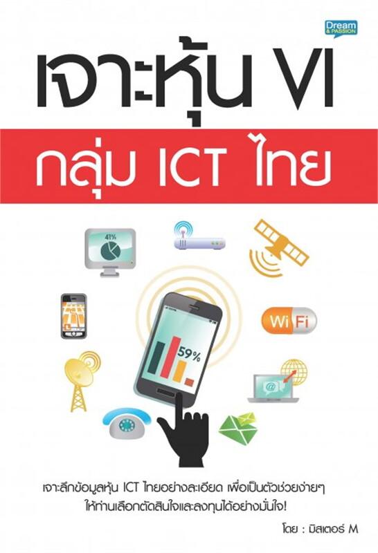 เจาะหุ้น VI กลุ่ม ICT ไทย