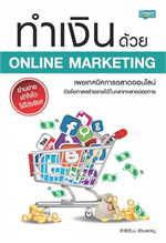 ทำเงินด้วย Online Marketing
