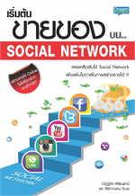 เริ่มต้นขายของบน Social Network
