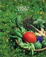 Garden&Farm Vol.5 ผักและสมุนไพรพื้นบ้าน