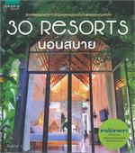 30 Resorts นอนสบาย