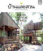 บ้านและสวน ฉบับพิเศษปลายปี : Asean Tropical 2