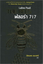 ฟลอร่า 717 (THE BEES)