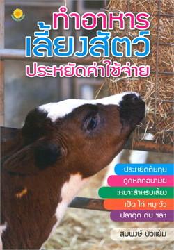 ทำอาหารเลี้ยงสัตว์ประหยัดค่าใช้จ่าย