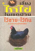 เลี้ยงไก่ไข่ในเขตบ้านไว้ขาย-ไว้กิน