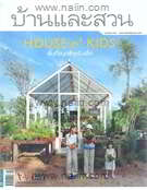บ้านและสวน ฉ.473 (ม.ค.59)
