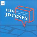 Life Journey : เรื่องราวการเดินทางสู่ควา
