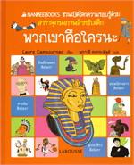 พวกเขาคือใครนะ : ชุด NANMEEBOOKS ชวนเปิดโลกความรอบรู้ด้วยสารานุกรมภาพสำหรับเด็ก
