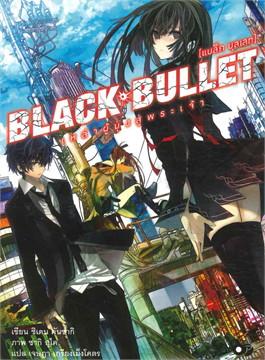 BLACK BULLET : แบล็ค บุลเลม ล.1