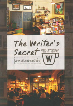 WRITER ปีที่5/39 (ธค.2558) (ฉบับสุดท้าย)