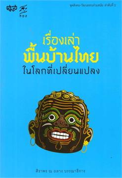 เรื่องเล่าพื้นบ้านไทยในโลกที่เปลี่ยงแปลง