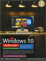 คู่มือ Windows 10 ฉบับใช้งานจริง