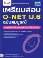 เตรียมสอบ O-NET ม.6 ฉบับสมบูรณ์